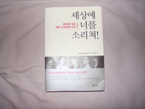 Big Bang Book